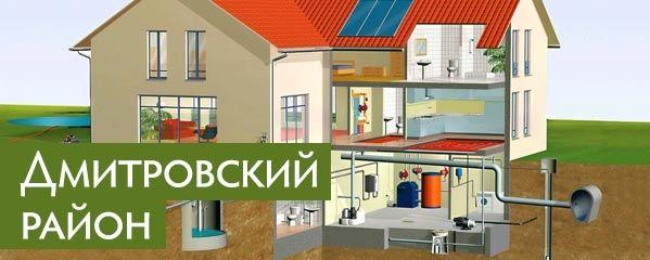 Водоснабжение в Дмитровском районе