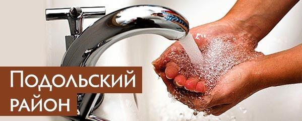 Водоснабжение в Подольске и Подольском районе