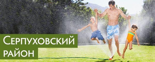 Водоснабжение в Серпухове и Серпуховском районе