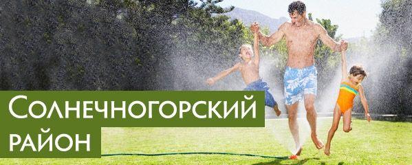 Водоснабжение в Солнечногорске